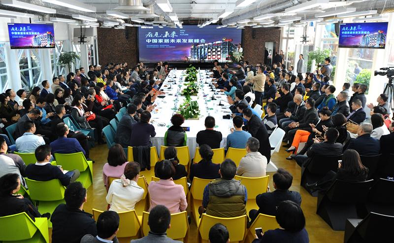 中国家居未来发展峰会现场.jpg